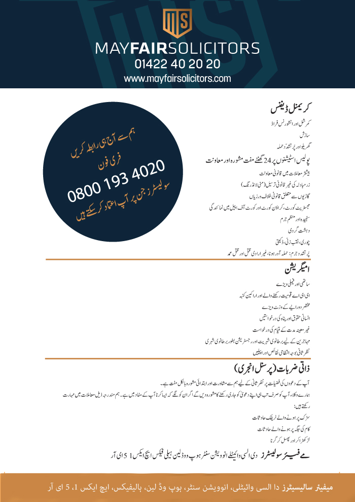A5 Flyer Urdu Back2
